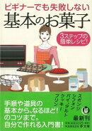 【バーゲン本】ビギナーでも失敗しない基本のお菓子ーKAWADE夢文庫