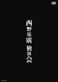 西野亮廣独演会 [ 西野亮廣 ]