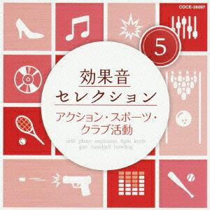 効果音セレクション5 アクション・スポーツ・クラブ活動 [ (効果音) ]