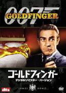 ゴールドフィンガー