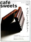 cafe-sweets (カフェースイーツ) vol.197