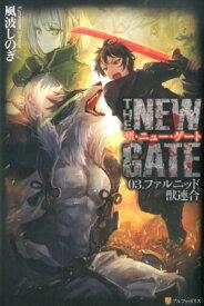 THE NEW GATE(03.) ファルニッド獣連合 [ 風波しのぎ ]
