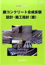 鋼コンクリート合成床版設計・施工指針(案) (複合構造シリーズ) [ 土木学会 ]