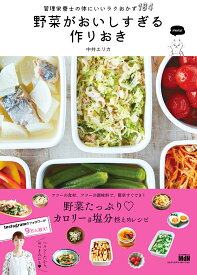 野菜がおいしすぎる作りおき 管理栄養士の体にいいラクおかず184 [ 中井エリカ ]