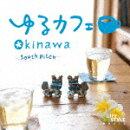 ゆるカフェ〜OKINAWA