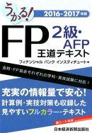 うかる!FP2級・AFP王道テキスト(2016-2017年版)