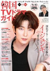 韓国TVドラマガイド(97)