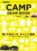 GO OUT CAMP GEAR BOOK(vol.2)