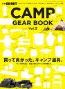 GO OUT CAMP GEAR BOOK(vol.2) 買って良かった、キャンプ道具。 (ニューズムック)
