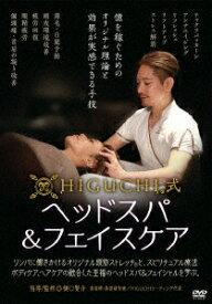 HIGUCHI式ヘッドスパ&フェイスケア [ 樋口賢介 ]