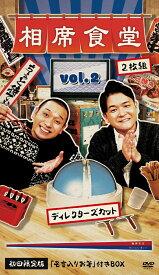 相席食堂 Vol.2 ~ディレクターズカット~ 初回限定版 [ 千鳥 ]