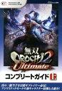 無双OROCHI 2 Ultimateコンプリートガイド(上) PlayStation 3版PlayStation [ ω-Force ]