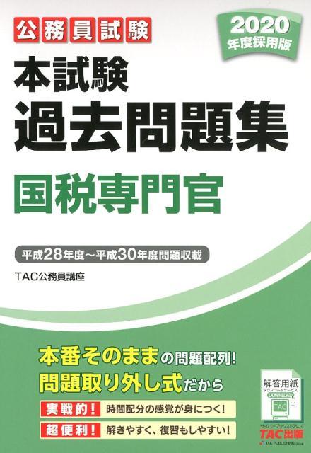 2020年度採用版 本試験過去問題集 国税専門官 [ TAC株式会社(公務員講座) ]