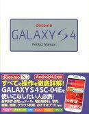 docomo GALAXY S 4 Perfect Manual   al