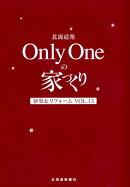 北海道発ONLY ONEの家づくり(Vol.13)