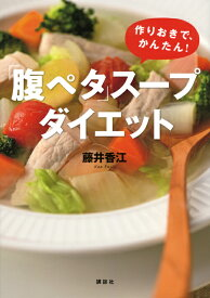 「腹ペタ」スープダイエット 作りおきで、かんたん! (講談社の実用BOOK) [ 藤井 香江 ]