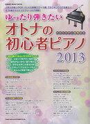 ゆったり弾きたいオトナの初心者ピアノ(2013)