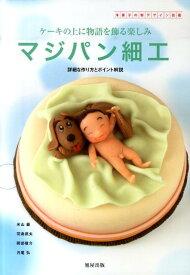 マジパン細工 ケーキの上に物語を飾る楽しみ [ 米山巖 ]