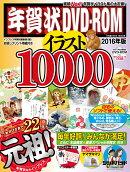 年賀状DVD-ROMイラスト10000(2016年版)