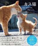 キス猫 - すりすり、ぎゅっ、と。 -