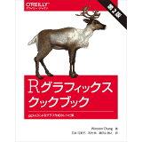 Rグラフィックスクックブック第2版