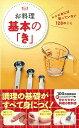 【バーゲン本】お料理基本のき (ミニCookシリーズ) [ ミニCookシリーズ ]