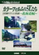 カラーフィルムのSL(蒸気機関車)たち 〜北海道篇〜 上杉茂樹8ミリフィルム作品集