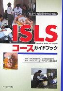ISLSコースガイドブック