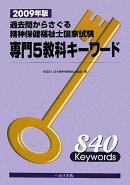 過去問からさぐる精神保健福祉士国家試験専門5教科キーワード(2009年版)