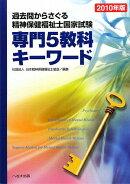 過去問からさぐる精神保健福祉士国家試験専門5教科キ-ワ-ド(2010年版)