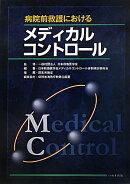 病院前救護におけるメディカルコントロール
