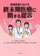 救急医療における終末期医療に関する提言(ガイドライン)