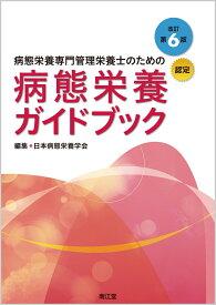 病態栄養専門管理栄養士のための病態栄養ガイドブック(改訂第6版) [ 日本病態栄養学会 ]