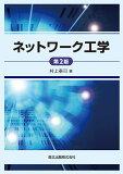 ネットワーク工学第2版