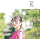 夏の花 (初回限定盤 CD+DVD)