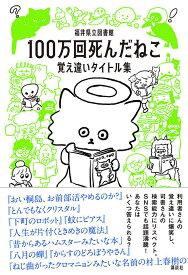 100万回死んだねこ 覚え違いタイトル集 [ 福井県立図書館 ]