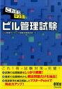 ビル管理試験 [ ビル管理ライセンス受験対策委員会 ]