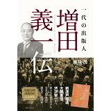 一代の出版人増田義一伝