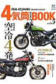 4気筒カスタムBOOK(vol.5) Club 4Cylinder「直4好きのための本」 カワサキ空冷4発Z&ゼファー (エイムック)