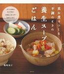 【バーゲン本】重ね煮でつくる不調のときの養生スープごはん
