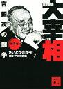歴史劇画 大宰相 第一巻 吉田茂の闘争 (講談社文庫) [ さいとう・たかを ]