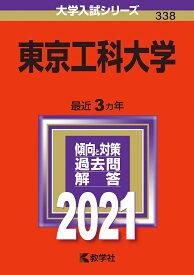 東京工科大学 2021年版;No.338 (大学入試シリーズ) [ 教学社編集部 ]