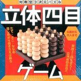 立体四目ゲーム 対戦型3次元パズル ([バラエティ])