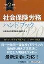 社会保険労務ハンドブック〈令和2年版〉 [ 全国社会保険労務士会連合会 ]