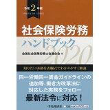 社会保険労務ハンドブック(令和2年版)