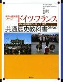 ドイツ・フランス共通歴史教科書(現代史)