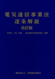 電気通信事業法逐条解説第2版改訂版 [ 多賀谷一照 ]