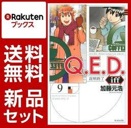 Q.E.D.iff-証明終了ー 1-9巻セット【特典:透明ブックカバー巻数分付き】