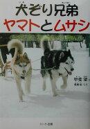 犬ぞり兄弟ヤマトとムサシ