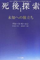 死後探索(1)